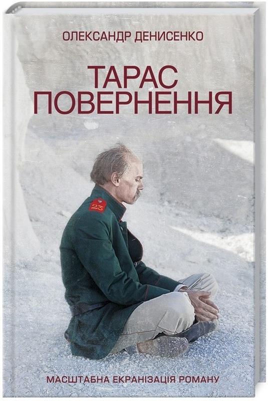 """Купить книгу """"Тарас. Повернення"""""""
