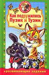 Комплект из 4 книг 'Пузик и Тузик'