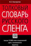 Толковый словарь русского сленга