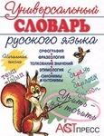 Универсальный словарь русского языка. Начальная школа