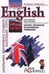 Easy English. Сборник упражнений по английской грамматике. Базовый курс