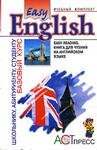 Easy Reading. Книга для чтения на английском языке