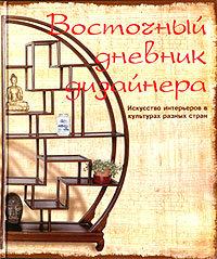 """Купить книгу """"Восточный дневник дизайнера. Искусство интерьеров в культурах разных стран"""""""