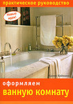 Оформляем ванную комнату. Практическое руководство