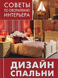 """Купить книгу """"Дизайн спальни"""""""