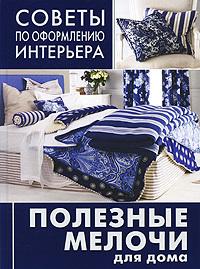"""Купить книгу """"Полезные мелочи для дома"""""""