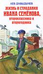 """Купить книгу """"Жизнь и страдания Ивана Семенова, второклассника и второгодника"""""""