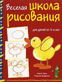 """Купить книгу """"Веселая школа рисования для детей от 3-х лет"""""""