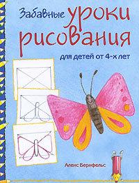 """Купить книгу """"Забавные уроки рисования"""""""