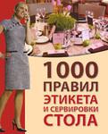 1000 правил этикета и сервировки стола
