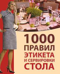 """Купить книгу """"1000 правил этикета и сервировки стола"""""""