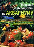 Большой путеводитель по аквариуму