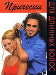 Прически для длинных волос. Практическое руководство. Книга 1