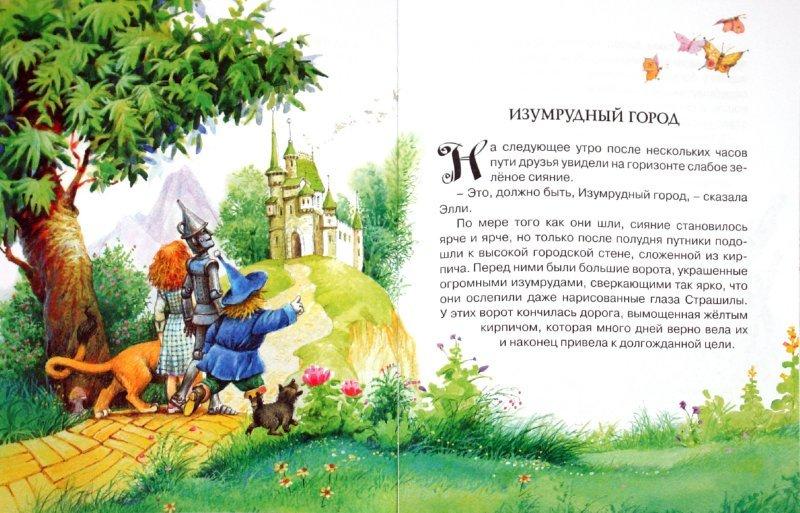 """Купить книгу """"Волшебник Изумрудного города"""""""