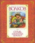"""Обложка книги """"Семь подземных королей"""""""
