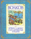 Урфин Джюс и его деревянные солдаты - купить и читать книгу
