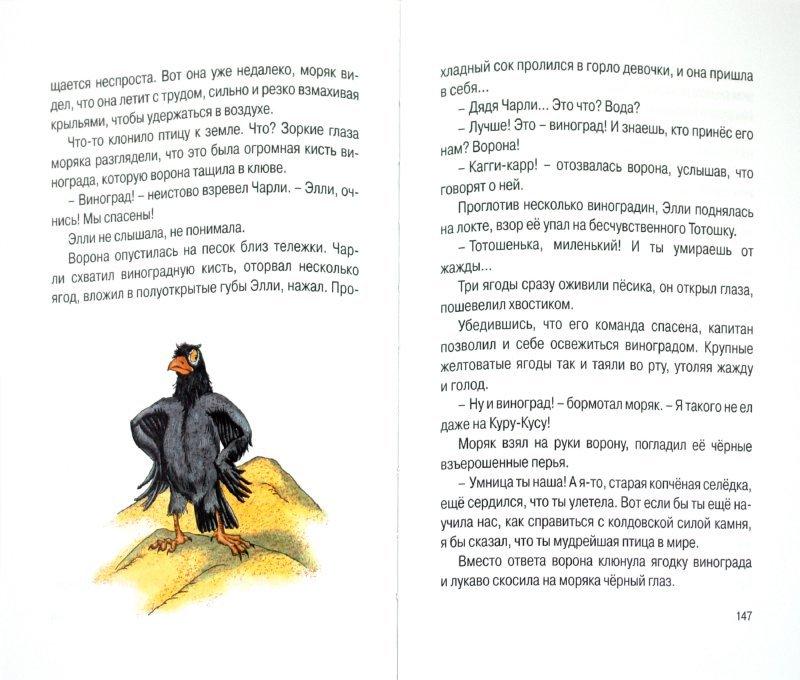 """Купить книгу """"Урфин Джюс и его деревянные солдаты"""""""