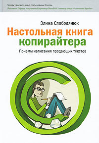 """Купить книгу """"Настольная книга копирайтера"""""""