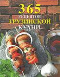 365 рецептов грузинской кухни