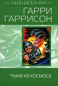 Книга Чума из космоса