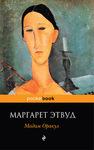 "Обложка книги ""Мадам Оракул"""