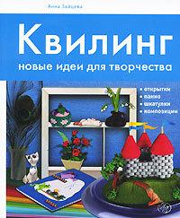 """Купить книгу """"Квилинг. Новые идеи для творчества"""""""