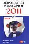 Астропрогноз и фэн-шуй на 2011 год. Крыса