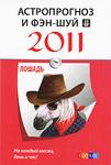 Астропрогноз и фэн-шуй на 2011 год. Лошадь