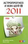 Астропрогноз и фэн-шуй на 2011 год. Овца