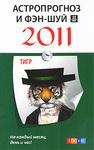 Астропрогноз и фэн-шуй на 2011 год. Тигр