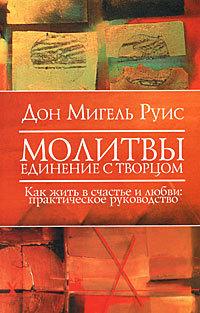 """Купить книгу """"Молитвы. Единение с Творцом. Как жить в счастье и любви. Практическое руководство"""""""