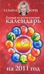 Полный астрологический календарь на 2011 год