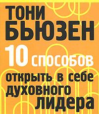 """Купить книгу """"10 способов открыть в себе духовного лидера"""""""