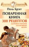 Поваренная книга. 300 рецептов здорового питания для активной жизни