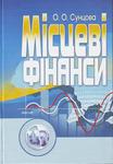 Місцеві фінанси України. 3-є видання