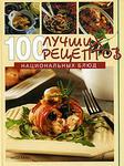 100 лучших рецептов национальных блюд