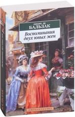"""Обложка книги """"Воспоминания двух юных жен"""""""