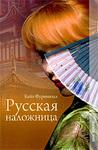 Русская наложница