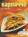 Карпаччо и тартар - купить и читать книгу