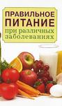 Правильное питание при различных заболеваниях