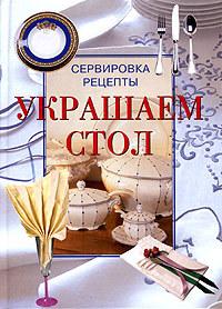 """Купить книгу """"Украшаем стол. Сервировка. Рецепты"""""""