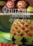 Фантазии из овощей и фруктов - купити і читати книгу