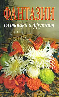 """Купить книгу """"Фантазии из овощей и фруктов"""""""