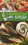 Фаршированные блюда. 300 рецептов - купить и читать книгу