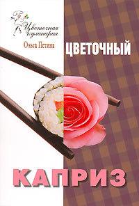 """Купить книгу """"Цветочный каприз"""""""