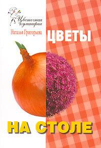 """Купить книгу """"Цветы на столе"""""""