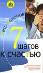 7 шагов к счастью