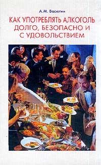 """Купить книгу """"Как употреблять алкоголь долго, безопасно и с удовольствием"""""""