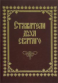 Стяжатели духа святаго - купить и читать книгу