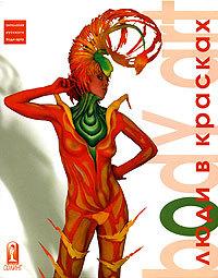 """Купить книгу """"Боди-арт: люди в красках"""""""